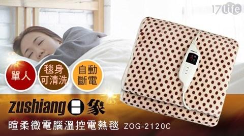 電毯/電暖毯/毯子/暖被/電熱毯/ZOG-2120C/日象