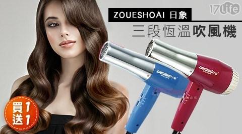 吹風機/日象/買一送一/溫控/ZOD-350S