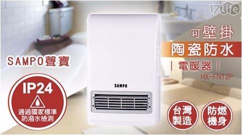 【SAMPO 聲寶】可壁掛陶瓷防水電暖器 HX-FN12P