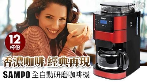 咖啡機/東元/全自動/美式/美式咖啡機/HM-L17101GL/聲寶/研磨咖啡機