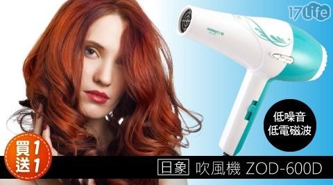【買一送一】日象-吹風機 ZOD-600D