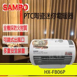 【聲寶】迷你陶瓷式電暖器 HX-FB06P