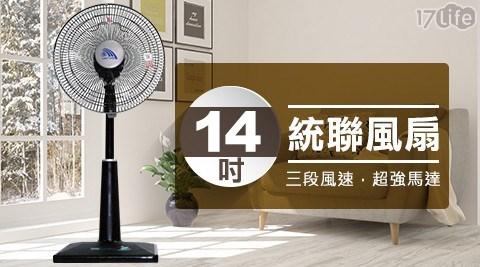 統聯-14吋立扇/電風扇