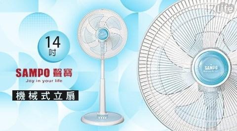 電風扇/風扇/聲寶/立扇/電扇