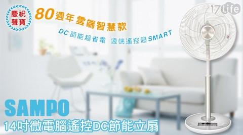 SAMPO聲寶/SAMPO/聲寶/14吋/微電腦/遙控/DC節能/立扇/SK-FK14DR