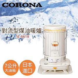 CORONA 煤油暖爐SL-6618送電動加油槍