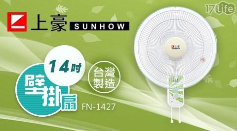 風扇/電風扇/電扇/電風/循環扇/立扇/涼風扇/冷風扇/USB風扇/工業扇/水冷扇/上豪/14吋/FN-1427/壁扇/壁掛扇/掛壁扇