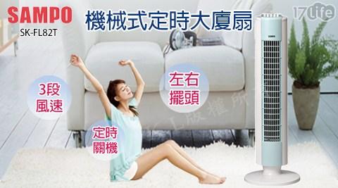 風扇/電風扇/聲寶風扇/聲寶電風扇