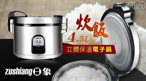 電鍋/飯鍋/電子鍋/保溫鍋/悶燒鍋