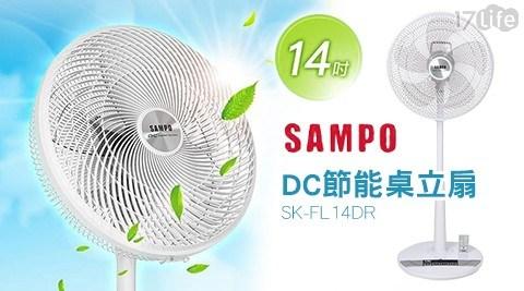 聲寶-14吋DC節能桌立扇/電風扇