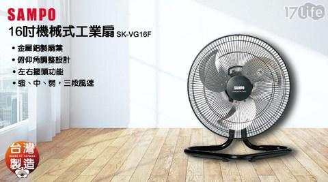 SAMPO聲寶/16吋機械式工業扇/機械式工業扇/工業扇/電扇/風扇/電風扇