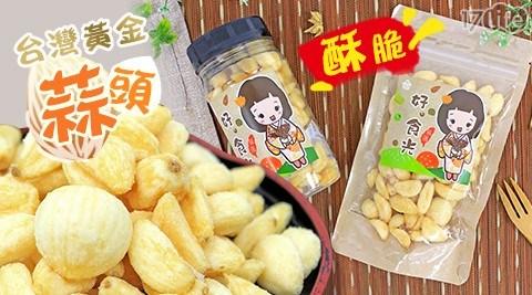 台灣黃金蒜頭酥脆/沙拉/蒜頭/蒜/零食/香腸