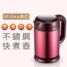 Midea美的-雙層防燙不鏽鋼快煮壺