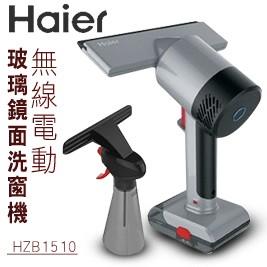 Haier 海爾-無線手持電動洗窗機