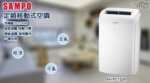 聲寶/定頻移動式空調/移動式空調/空調/AH-PC122A