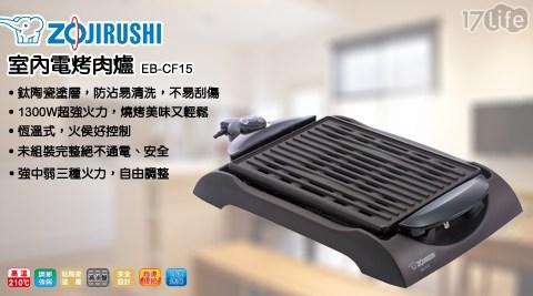 象印/室內電烤爐/電烤爐/EB-CF15
