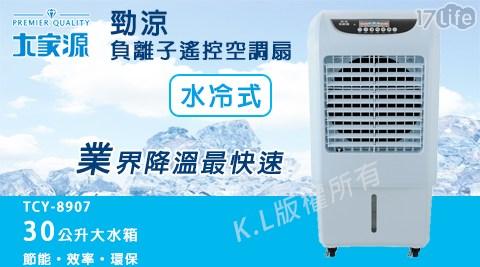 電風扇/風扇/電扇/循環扇/水冷扇/冷氣/移動式冷氣/空調/空調扇/霧化扇/水冷