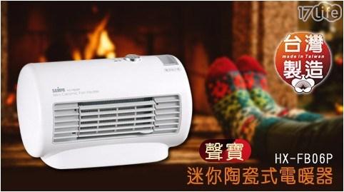 (限時下殺)聲寶迷你陶瓷式電暖器