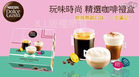 雀巢/咖啡機/咖啡膠囊/雀巢膠囊