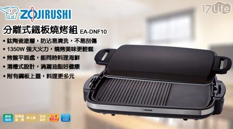 象印/分離式鐵板燒烤組/鐵板燒烤組/燒烤組/鐵板燒烤/EA-DNF10