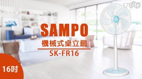 【SAMPO聲寶】16吋機械式桌立扇/電風扇 SK-FR16