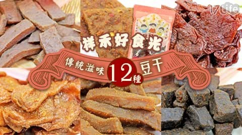 祥禾/好食光/傳統美食/台灣味/豆干/大豆干/辣味/素食/零食/沙茶/香辣/蒜味