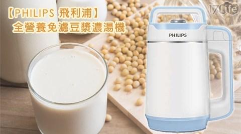 PHILIPS 飛利浦/全營養免濾豆漿濃湯機/HD2069/(福利品)
