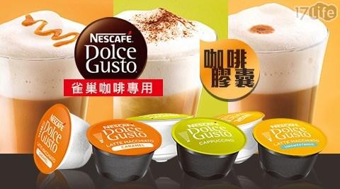 雀巢/咖啡/咖啡機/膠囊/膠囊機