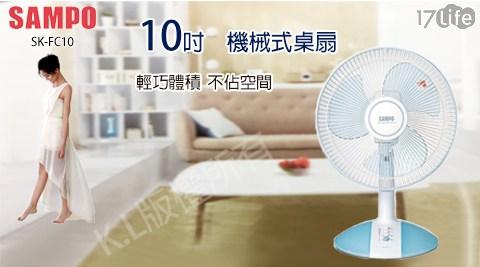 風扇/電風扇/電扇/立扇/大廈扇/循環扇