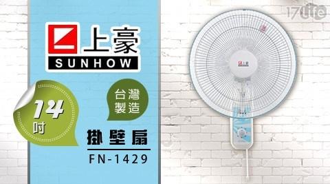 FN-1429/上豪/風扇/電扇/電風扇/涼風扇/循環扇/冷風扇/立扇/USB風扇/工業扇/水冷扇/壁扇/壁掛扇/掛壁扇