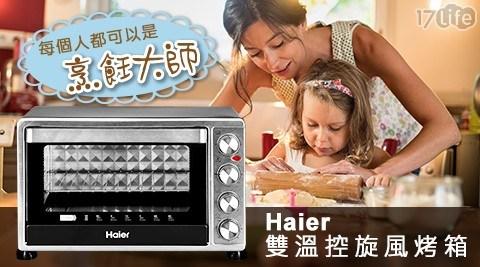 Haier海爾-30L雙溫控旋風烤箱GH-H3000