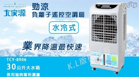 冷氣機/移動式冷氣/負離子/風扇/涼風扇/水冷扇