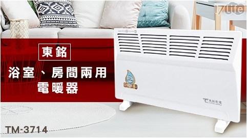 電暖器/暖氣/暖器/防水電暖器/防潑水電暖器/浴室用電暖器/浴室電暖器/電毯/電暖毯/TM-3714/東銘