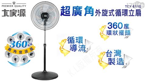 電風扇/風扇/立扇/循環立扇/循環扇/大家源