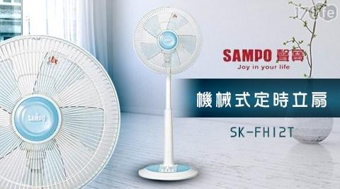 聲寶12吋機械式定時立扇/電風扇