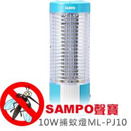 【SAMPO聲寶】10W捕蚊燈(ML-PJ10)(福利品)