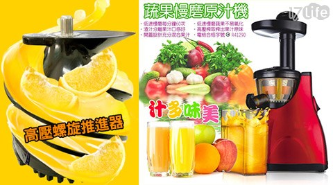 wepon/蔬果慢磨養生機/SHP-13A/蔬果機/慢磨機/養生機