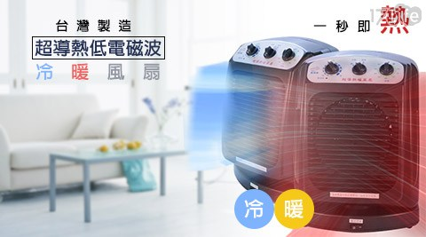 只要3,680元(含運)即可享有原價5,980元低電磁波超導熱冷暖風扇只要3,680元(含運)即可享有原價5,980元低電磁波超導熱冷暖風扇1台,享1年保固!