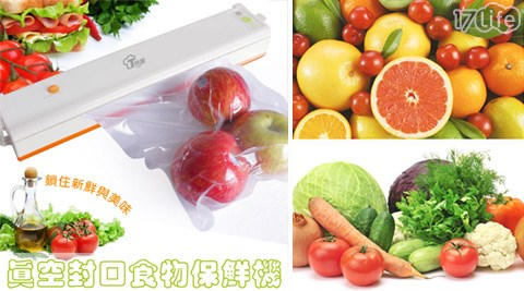 【wepon】/真空/密封/食物/保鮮機/ FreshpackPro