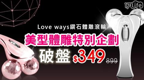 【Love Ways 羅崴詩】鑽石體雕滾輪按摩/滾輪按摩/體雕按摩/身體按摩/按摩器/按摩棒/局部按摩/雕塑/塑身/塑體