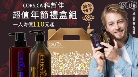 平均每盒最低只要440元起(含運)即可購得【CORSICA 科皙佳】法式香氛洗髮沐浴乳節慶禮盒1盒/2盒(500mlx4瓶/盒),多款任選。