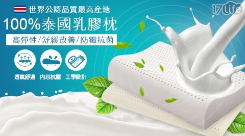 泰國/乳膠枕/買一送一/天然/枕頭/防蹣
