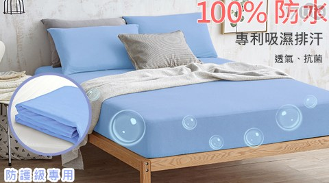 時尚防水保潔枕墊2入(同色)