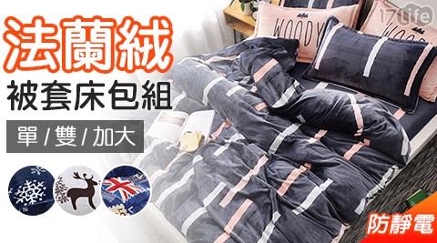 抗靜電法蘭絨高質感兩用被套床包組