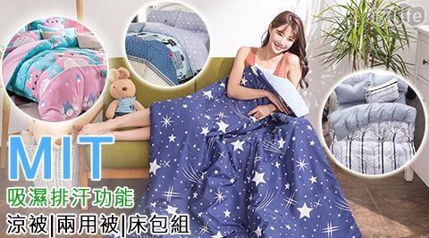 台灣製/3M/專利/涼感/涼被/兩用被套/床包/被套