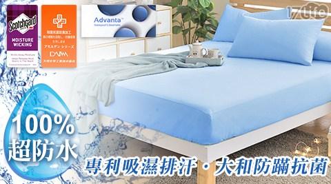 MIT台灣製,保證100%超防水,再也不用擔心會弄髒床墊!增添吸濕排汗、防蹣抗菌兩大功效,讓您睡得更加舒適安心!
