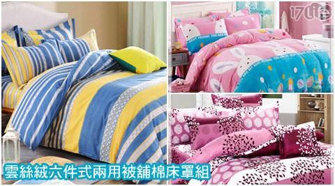 只要1380元起(含運)即可購得【台灣製】原價最高3980元雲絲絨六件式兩用被舖棉床罩組系列1組:(A)雙人/(B)加大;多款花色任選。