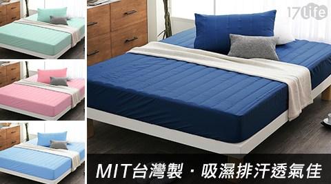 MIT吸濕排汗床包式保潔墊/枕墊