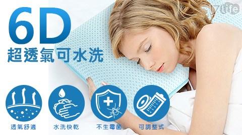日本6D透氣可調式水洗枕/6D/透氣/水洗/枕頭/枕心/水洗枕/枕墊/蜂巢/睡眠