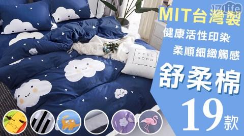 MIT台灣製舒柔棉被套床包組